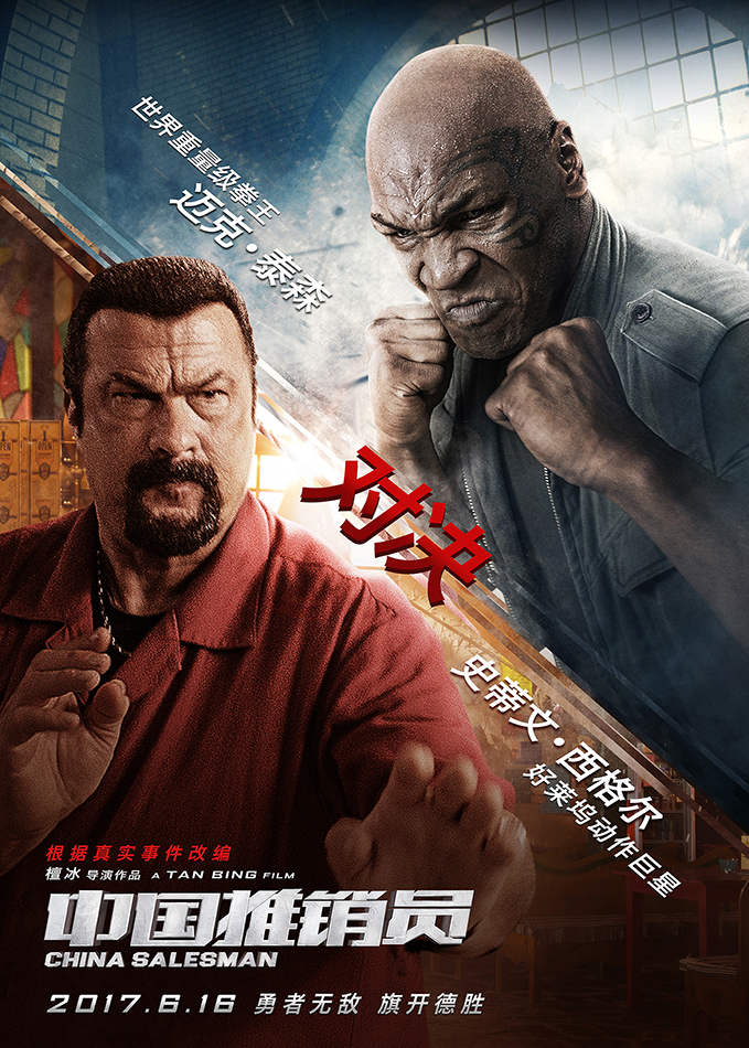China Salesman Mike Tyson Steven Seagal / Filmz.dk