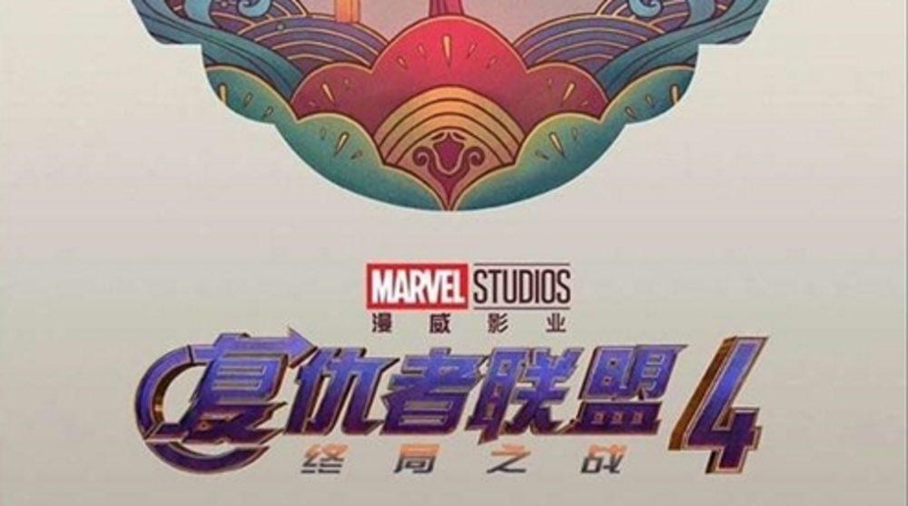 Kinesisk nytår plakat avengers endgame captain marvel / Filmz.dk