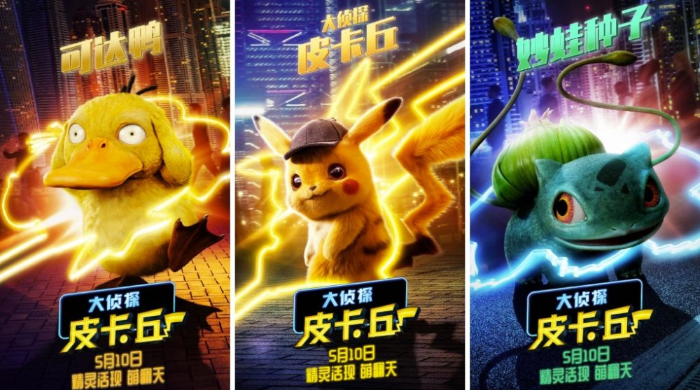 Pokémon Detective Pikachu / Filmz.dk